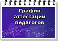 https://sites.google.com/a/sosh186.info/sosh186/grafik-attestacii-pedagogov